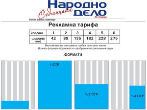 Reklamni_tarifi-R